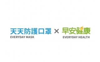 天天防護口罩 x 早安健康 共同推出 4款聯名口罩!