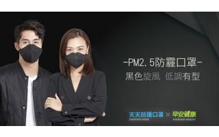 PM2.5防霾口罩,熱銷再推新商品! 與 早安健康 獨家推出 黑色聯名款