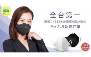 全台第一 通過國家標準A級的 PM2.5口罩!