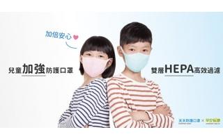 重空汙專用的 兒童加強防護口罩