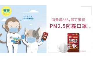 消費滿888,免費再送一包 PM2.5防霾口罩!