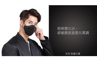 時尚口罩很多,PM2.5防霾口罩(A級)黑色款卻只有一個!