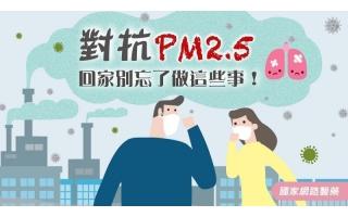 對抗PM2.5 專家教你回家先做這3件事,天天防護口罩