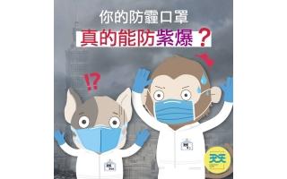 你的防霾PM2.5口罩,真的能防紫爆嗎?天天PM2.5專業防霾口罩