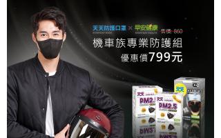 別小看馬路空污!廢氣、二手菸!騎機車帶什麼口罩好?天天機車族專用防護口罩
