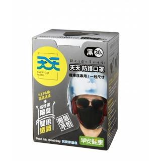 機車族專用防護口罩-黑-盒裝